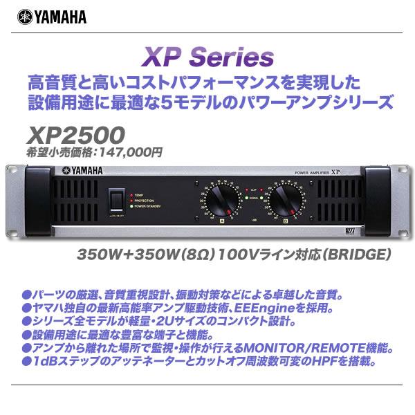 YAMAHA 250W×2 250W×2 XP2500 (8Ω) パワーアンプ XP2500【沖縄含む全国配送料無料! YAMAHA】, 協和町:d8533e9b --- officewill.xsrv.jp