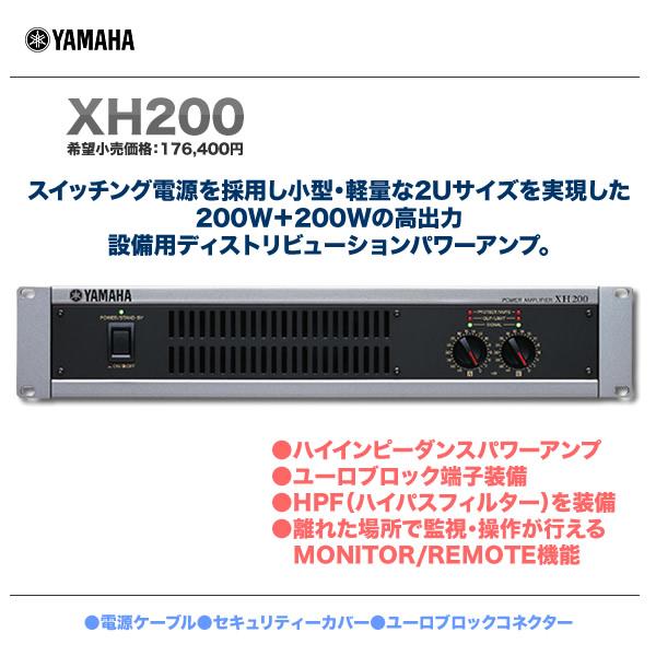 YAMAHA ハイ・インピーダンス パワーアンプ XH200 【沖縄含む全国配送料無料!】