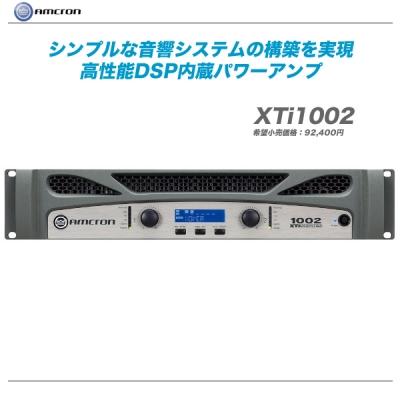 AMCRON アムクロン XTi1002パワーアンプ 275W+275W 8Ω XTi1002 パワーアンプ 価格 交渉 送料無料 代引き手数料無料 全国配送料無料 訳あり商品