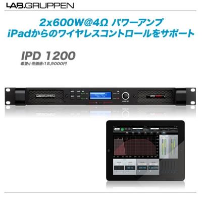 Lab.gruppen パワーアンプ 『IPD 1200』【全国配送無料・代引き手数料無料!】