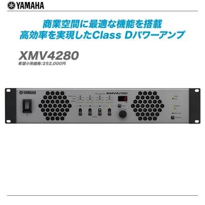 YAMAHA(ヤマハ)パワーアンプ『XMV4280』【全国配送無料・代引き手数料無料♪】