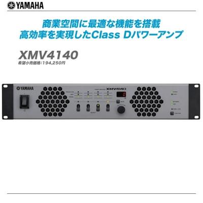 YAMAHA(ヤマハ)パワーアンプ『XMV4140』【全国配送無料・代引き手数料無料♪】
