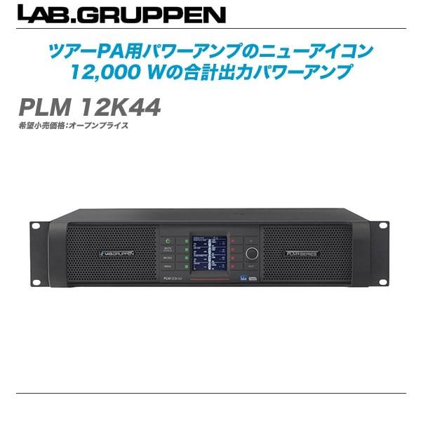 Lab.gruppen パワーアンプ 『PLM 12K44』【代引き手数料無料・全国配送料無料!】