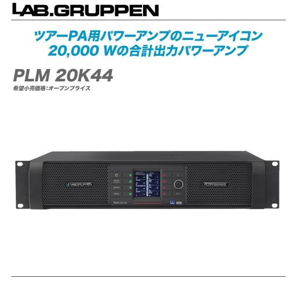 Lab.gruppen パワーアンプ 『PLM 20K44』【代引き手数料無料・全国配送料無料!】