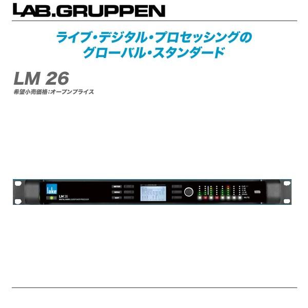 Lab.gruppen Lakeデジタル・オーディオ・プロセッサー『LM 26』【代引き手数料無料・全国配送料無料!】