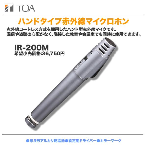 TOA 赤外線 マイクロホン IR-200M 【代引き手数料無料♪】
