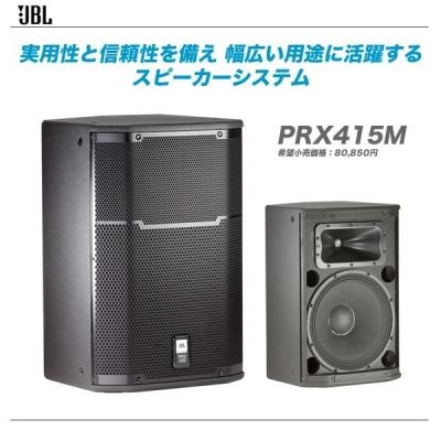 JBL PRX415M 【代引き手数料・全国配送料無料!】 2WAYフルレンジスピーカー