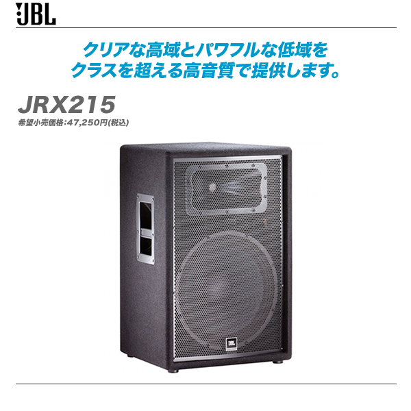 JBL )2-Wayフルレンジ『JRX215』【代引き手数料・全国送料無料♪】