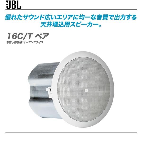 JBL シーリングスピーカー『Control 16C/T(ペア)』【全国配送無料・代引き手数料!】