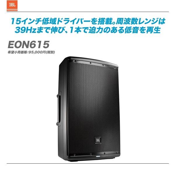 JBL(ジェービーエル)パワードスピーカー『EON615』【代引き手数料・全国配送料無料!】
