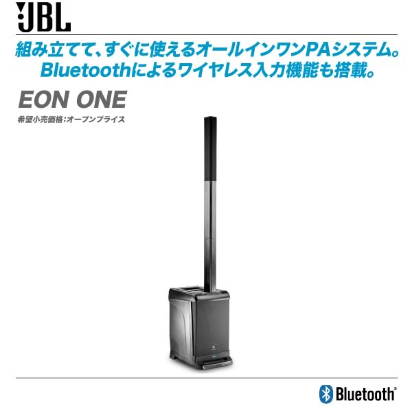 JBL(ジェービーエル)ポータブルPAシステム『EON ONE』【代引き手数料・全国配送料無料!】