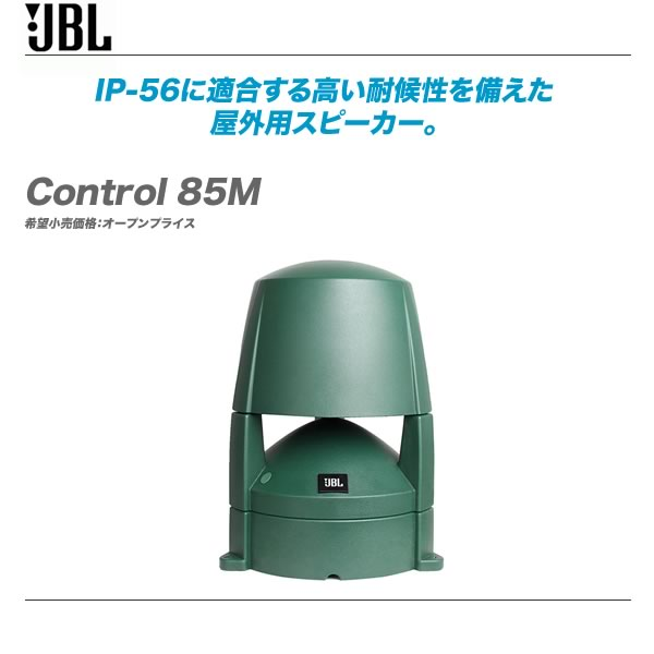 JBL 屋外用スピーカー『Control 85M』受注発注商品(納期約1-3ヶ月)【全国配送無料・代引き手数料!】