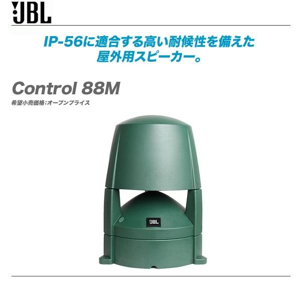 JBL 屋外用スピーカー『Control 88M』受注発注商品(納期約1-3ヶ月)【全国配送無料・代引き手数料!】