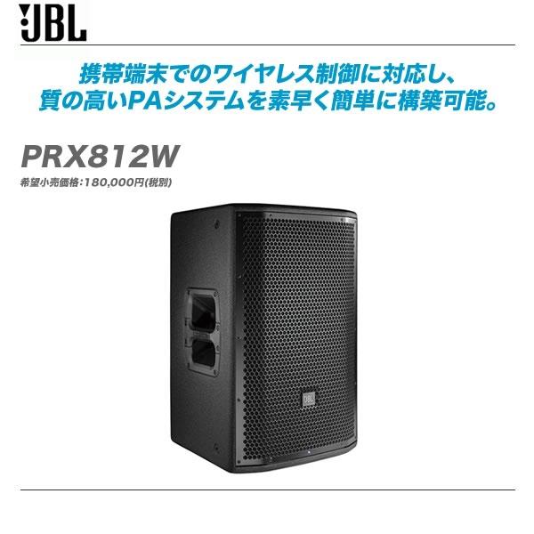 JBL(ジェービーエル)パワードスピーカー『PRX812W』【代引き手数料・全国配送料無料!】