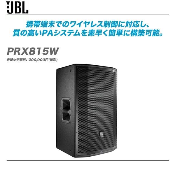JBL(ジェービーエル)パワードスピーカー『PRX815W』【代引き手数料・全国配送料無料!】