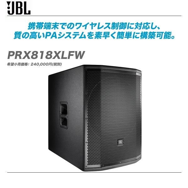 JBL(ジェービーエル)パワード・サブウーファー『PRX818XLFW』【代引き手数料・全国配送料無料!】