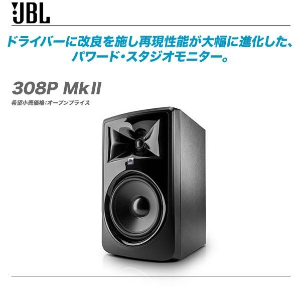 JBL(ジェービーエル)スタジオモニター『308P MkII』/1本【代引き手数料!】