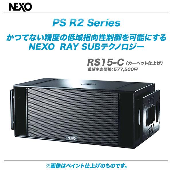 NEXO 15