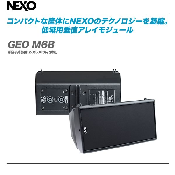 NEXO(ネキソ)サブウーハー『GEO M6B』 【沖縄含む全国配送料無料!】