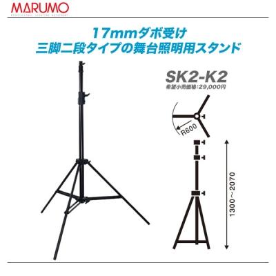 MARUMO(マルモ)照明スタンド)『SK2-K2/キャスター付き』 【代引き手数料無料♪】