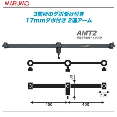 MARUMO(マルモ)クロスバー『AMT2』 【代引き手数料無料♪】, 久瀬村 a3e775db