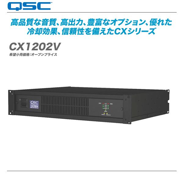 QSC(キューエスシー)パワーアンプ『CX1202V』【沖縄含む全国配送料無料!】