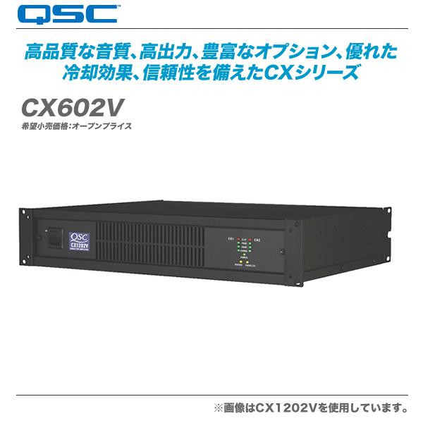QSC(キューエスシー)パワーアンプ『CX602V』【沖縄含む全国配送料無料!】