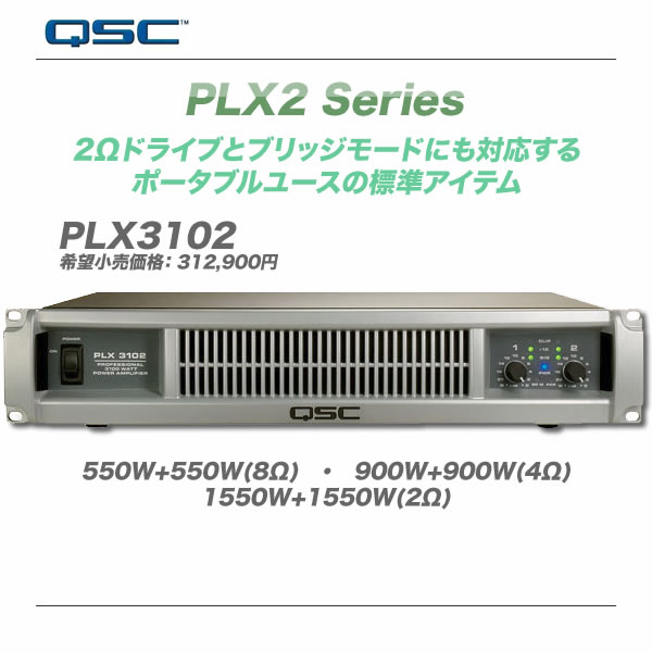 QSC(キューエスシー)パワーアンプ『PLX3102』【沖縄含む全国配送料無料!】