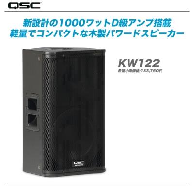 QSC キューエスシー KW122 新設計の1000ワットD級アンプ搭載 人気海外一番 沖縄含む全国配送料無料 超特価SALE開催 パワードスピーカー 軽量でコンパクトな木製パワードスピーカー