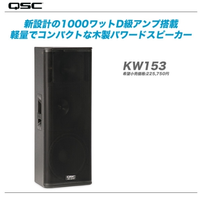 QSC(キューエスシー)パワードスピーカー『KW153』【沖縄含む全国配送料無料!】