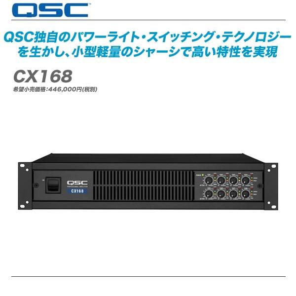 QSC(キューエスシー)パワーアンプ『CX168』【沖縄含む全国配送料無料!】
