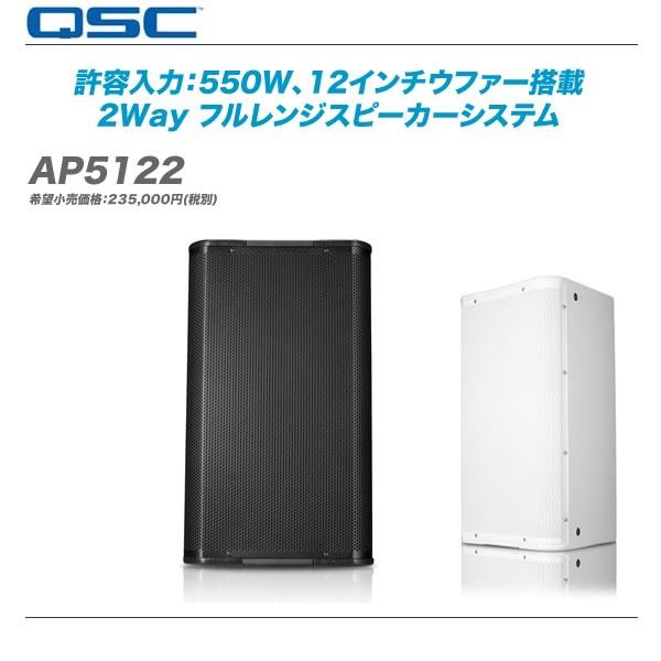 QSC(キューエスシー)SRスピーカー『AP5122』【沖縄含む全国配送料無料・代引き手数料無料!!】