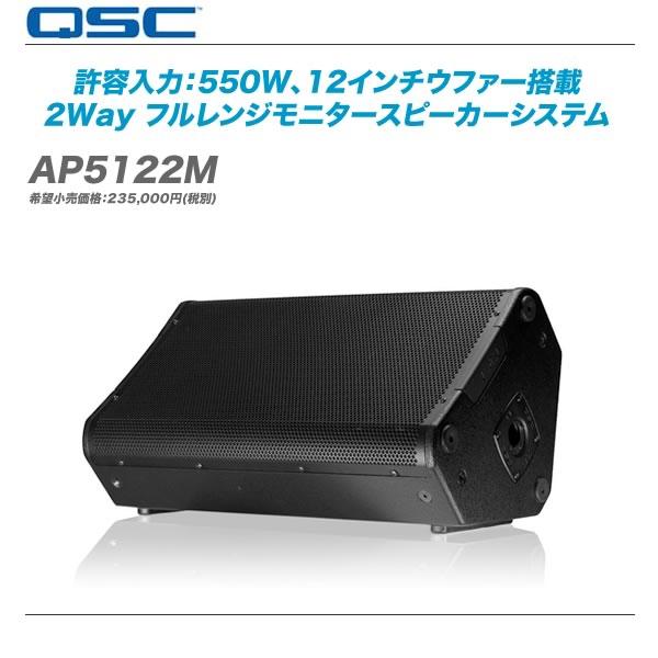 QSC(キューエスシー)モニタースピーカー『AP5152』【沖縄含む全国配送料無料・代引き手数料無料!!】