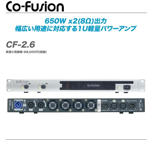 CO-FUSION(コフュージョン)パワーアンプ『CF-2.6』【全国配送無料・代引き手数料無料】