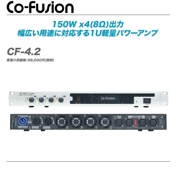 CO-FUSION(コフュージョン)パワーアンプ『CF-4.2』【全国配送無料・代引き手数料無料】