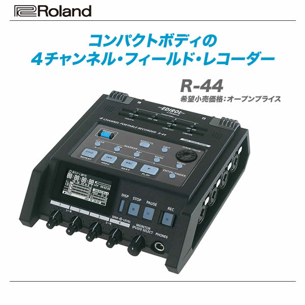 ROLAND 4ch ポータブルレコーダー R-44【沖縄含む全国配送料無料!】