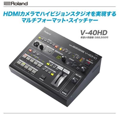 ROLAND ビデオミキサー『V-40HD』 【全国配送料無料・代引き手数料無料!】