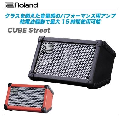 ROLAND(ローランド)ギターアンプ『CUBE Street』 【代引き手数料無料!】