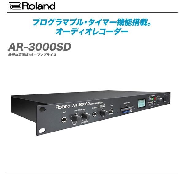 ROLAND オーディオレコーダー『AR-3000SD』【代引き手数料無料・全国配送料無料!】