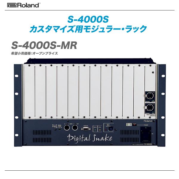 ROLAND(ローランド)モジュールラック『S-4000S-MR』【全国配送無料・代引き手数料♪】