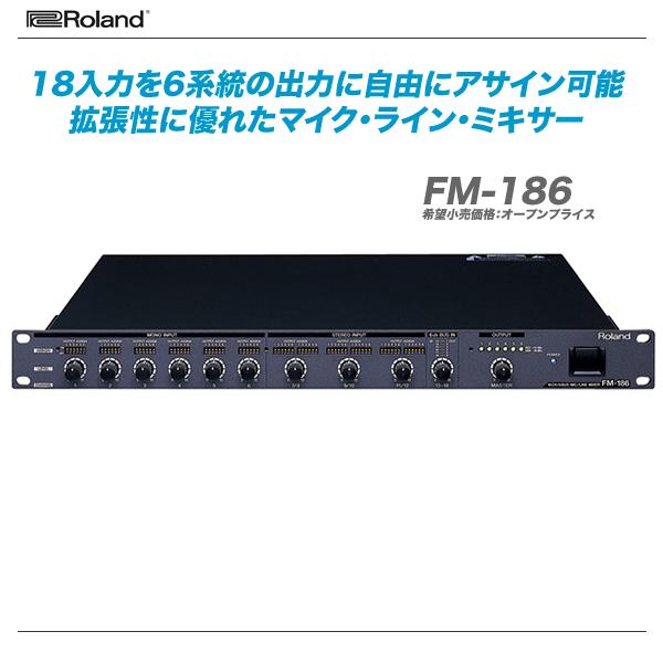 ROLAND(ローランド)ミキサー『FM-186』【全国配送無料・代引き手数料♪】