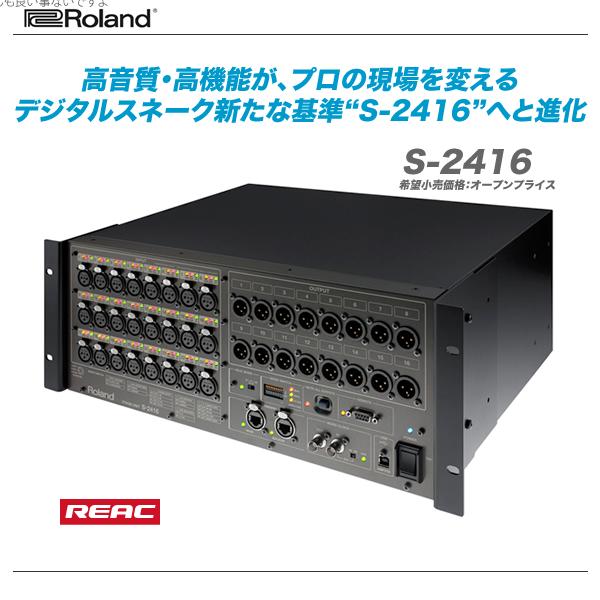 ROLAND(ローランド)ステージユニット『S-2416』【全国配送無料・代引き手数料♪】