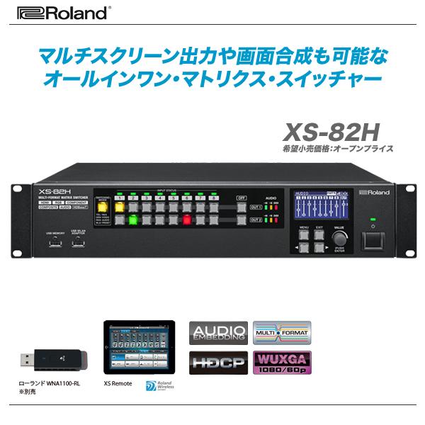 ROLAND(ローランド)マトリクス・スイッチャー『XS-83H』【全国配送無料・代引き手数料♪】