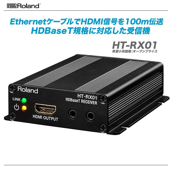 ROLAND(ローランド)HDBaseTレシーバー『HT-RX01』【全国配送無料・代引き手数料♪】