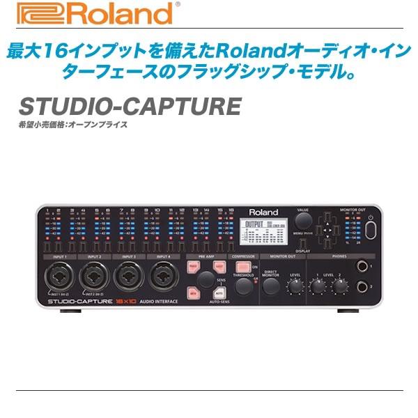 ROLAND(ローランド)USBオーディオ・インターフェース『STUDIO-CAPTURE』【全国配送無料・代引き手数料♪】