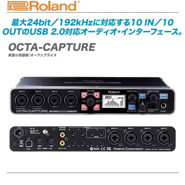 ROLAND(ローランド)USBオーディオ・インターフェース『OCTA-CAPTURE』【全国配送無料・代引き手数料♪】