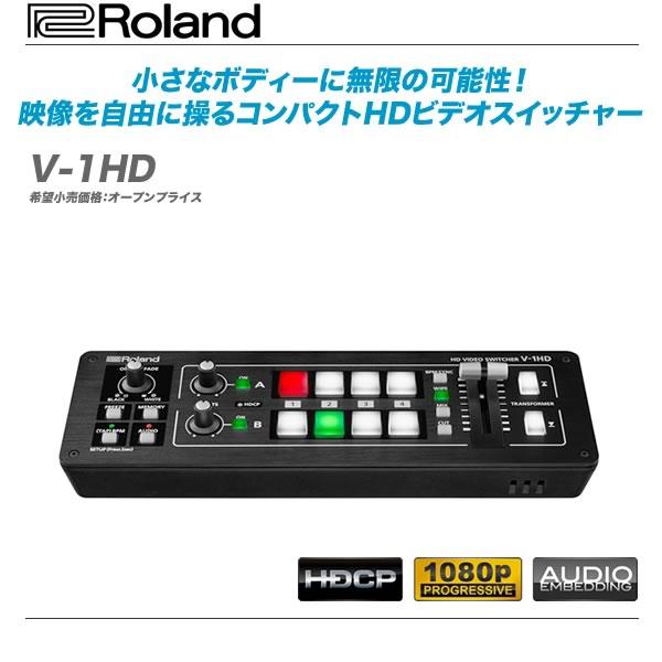 ROLAND HDビデオスイッチャー『V-1HD』 【全国配送料無料・代引き手数料無料!】