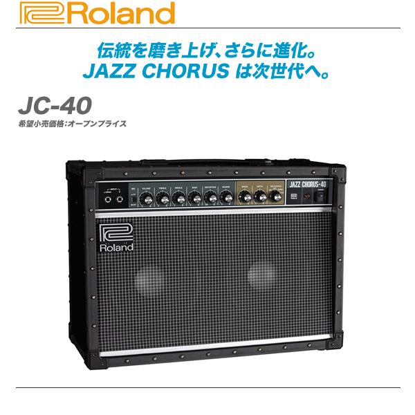 ROLAND(ローランド)ギターアンプ『JC-40』 【全国配送料無料・代引き手数料無料!】