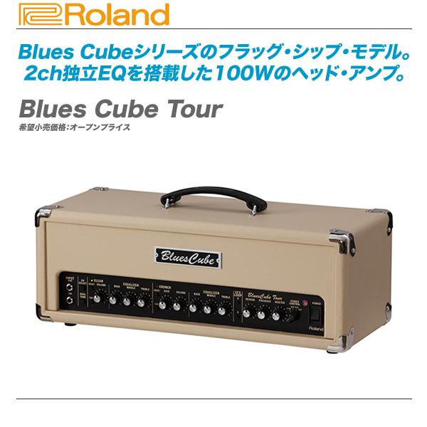 ROLAND(ローランド)ギターアンプ『Blues Cube Tour』【全国配送無料・代引き手数料無料!】