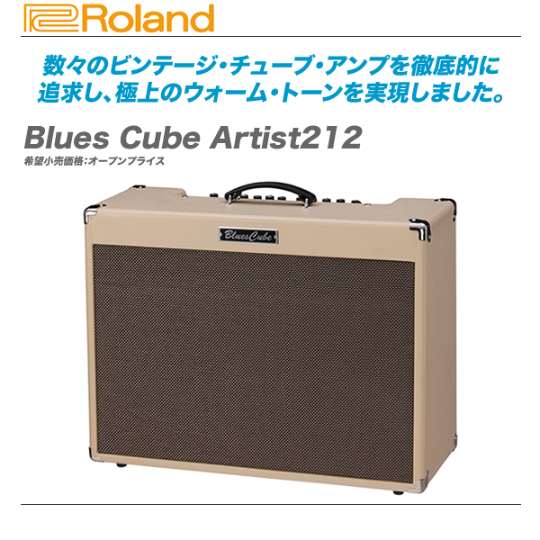 ROLAND(ローランド)ギターアンプ『Blues Cube Artist212』 【全国配送料無料・代引き手数料無料!】